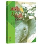 李岫青送给孩子的环保主义东方奇幻故事《荒城遇险》(孩子们去哪儿了4)