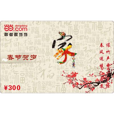 当当春节卡300元新版当当礼品卡-实体卡,免运费,热销中!