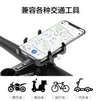 摩托车电动车手机导航支架自行车电瓶单车手机固定架骑行装备