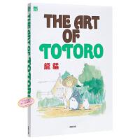 画册 THE ART OF TOTORO 龙猫 吉卜力 台版画册 东贩