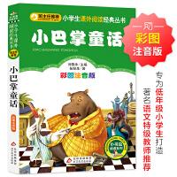 小巴掌童话(彩图注音版)小学生课外阅读经典 全国优秀