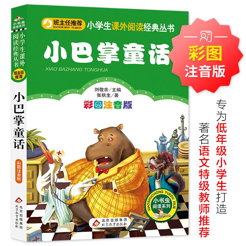 小巴掌童话(彩图注音版)小学生语文新课标必读丛书 全国名校班主任隆重推荐,专为孩子量身订做的阅读书目。畅销10年,经久不衰,发行量超过7000万册,中国小学生喜爱的图书之一。