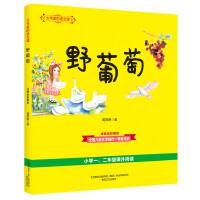 大作家的语文课:野葡萄(注音・全彩・美绘)
