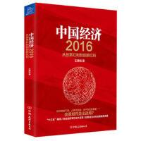 2016-中国经济-从改革红利到创新红利 王德培 9787505737075