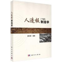[全新正品] 造板制造学(下册) 科学出版社 唐忠荣著 9787030436245