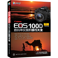 Canon EOS 100D数码单反摄影技巧大全(从摄影新手到高手必须掌握的Canon(佳能)EOS 100D相机常用