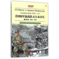 美国海军陆战队VS日本步兵