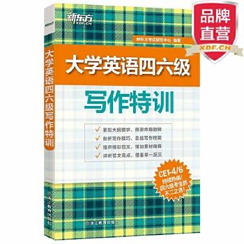 [包邮]大学英语四六级写作特训CET-4/6【新东方专营店】