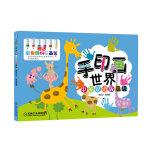 手印画世界(中英双语版高级)(动手又动脑的中英文双语儿童亲子图书,随书赠送彩色颜料和画笔)