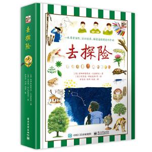去探险(1500多幅插图,一本认识、探索、尊重自然的实用百科手册)