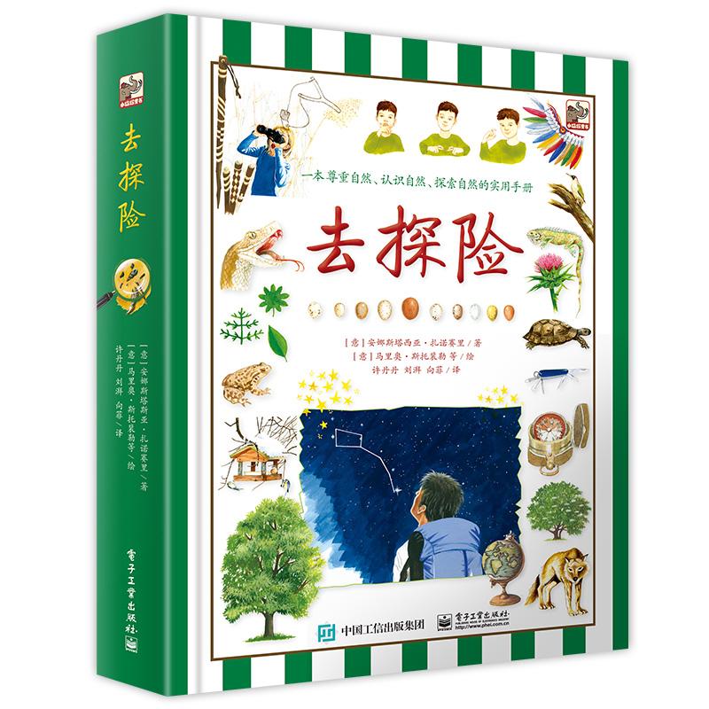 去探险(1500多幅插图,一本认识、探索、尊重自然的实用百科手册)一本自然探索百科全书。适合全家共读。一本更全面、更专业、更符合孩子求知欲和好奇心的指导手册。全书配1500多幅手绘图。在自由主动求知中收获健康和养成思维习惯。