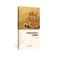 秦汉魏晋南北朝人口性比例研究