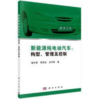 新能源纯电动汽车:构型、管理及控制