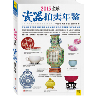2015全球瓷器拍卖年鉴 9787550229860 《拍卖年鉴》编辑部/ 罗伯健/编审 北京联合出版公司