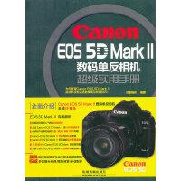Canon EOS 5D Mark Ⅱ数码单反相机超级实用手册