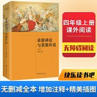 希腊神话与英雄传说(全本)(四年级上册 快乐读书吧,课外阅读)