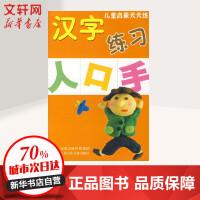 汉字练习 江苏少年儿童出版社