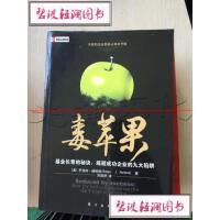 【旧书二手书9成新】毒苹果基业长青的秘诀规避成功企业的九大陷阱ID224702