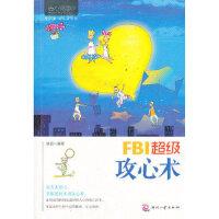 心灵咖啡:FBI超级攻心术 甘谷著 文化发展出版社 9787514204971 【稀缺珍藏书籍,个人收藏版本】