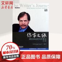 作家之旅:源自神话的写作要义(第3版) (美国)沃格勒