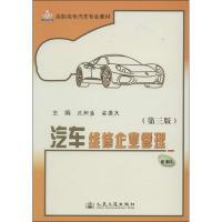 汽车维修企业管理(21世纪交通版,第3版) 人民交通出版社