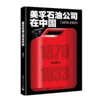【二手旧书8成新】美孚石油公司在国(0) 吴翎君 上海人民出版社 9787208143401