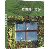 当代景观―立面绿化设计(国内首部建筑立面绿化设计专业类书籍)