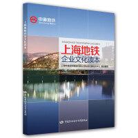 上海地铁企业文化读本