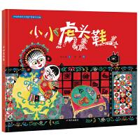 中国非物质文化遗产图画书大系-小小虎头鞋
