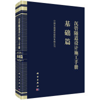 沉管隧道设计施工手册・基础篇