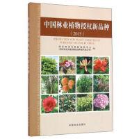 中国林业植物授权新品种:2015 国家林业局科技发展中心,国家林业局植物新品种保护办 9787503884788