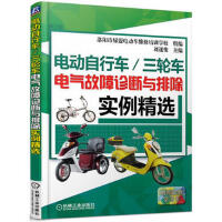 电动自行车/三轮车电气故障诊断与排除实例精选(第2版) 9787111527817