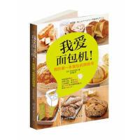 我爱面包机!(166个黄金比例配方一做就成功!日本上市半年火速加印4次 9787530457023 (日)株式会社主妇