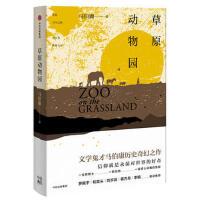 【旧书9成新】【正版现货】草原动物园 马伯庸 中信出版社