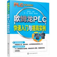 【正版现货】欧姆龙PLC快速入门与提高实例 康继东 9787122291509 化学工业出版社