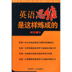 【正版新书直发】英语思维是这样炼成的王乐平华南理工大学出版社9787562330035