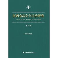 医药食品安全法治研究(第一辑)