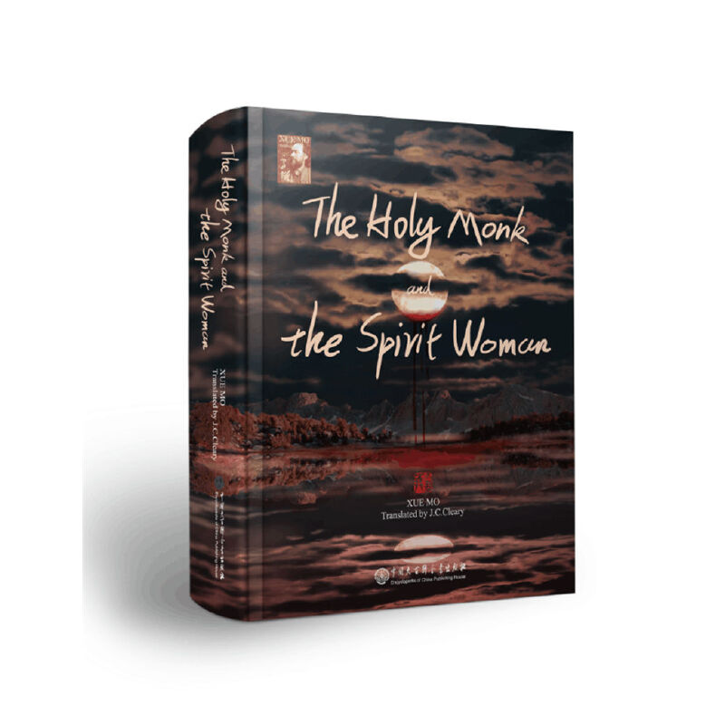 The Holy Monk and the Spirit Woman(无死的金刚心)