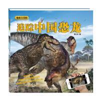 地球大冒险-追踪中国恐龙