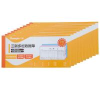 广博(GuangBo)10本装三联多栏收据单无碳复写 经典款ZSJ7080ES