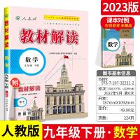 2020春教材解读九年级下册数学 RJ人教版九年级下册数学书配套教材全解 初三上册数学教材解读数学九年级下册数学教材解