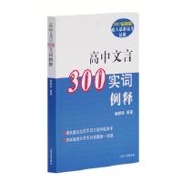 新书--版收入高考试题:高中文言300实词释例(货号:X1) 9787532556564 上海古籍出版社 秦振良著