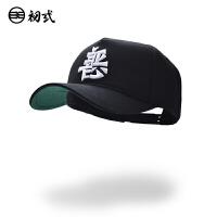初�qdra联名中国风潮牌鸭舌帽子男女文字刺绣善恶遮阳弯檐帽16095