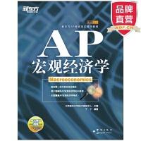 [包邮]AP宏观经济学 AP考试指定辅导教程 于宁【新东方专营店】