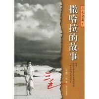【新书店正版】撒哈拉的故事[台湾]三毛哈尔滨出版社9787806398791