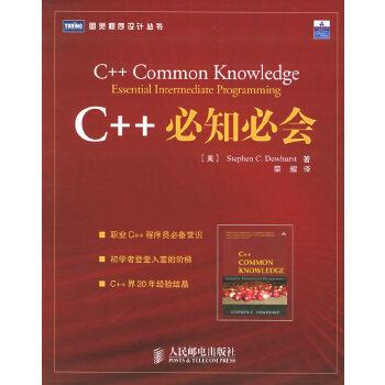 【旧书二手书9成新】C++必知必会——图灵程序设计丛书 (美)杜赫斯特 ,荣耀 9787115141019 人民邮电出版社 【正版现货,下单即发,部分绝版书售价高于定价】