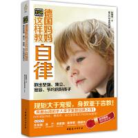 《德国妈妈这样教自律》(台湾金石堂年度TOP10,看62条德式自律教养法,教出坚强、独立、宽容、节约好孩子!)