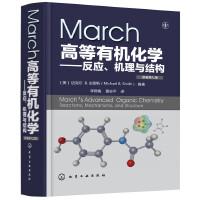 March高等有机化学――反应、机理与结构(原著第7版)