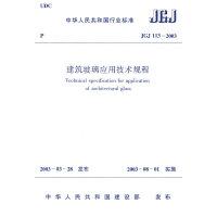 JGJ 113-2003 建筑玻璃应用技术规程