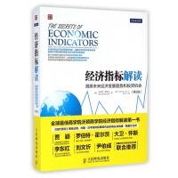 经济指标解读(洞悉未来经济发展趋势和投资机会第3版)